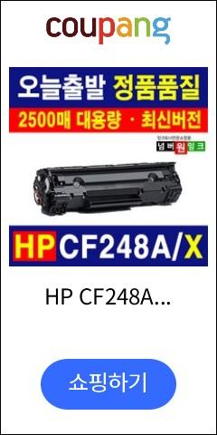 HP CF248A 48A M15a M15w M28a M28w M29a m29w 재생토너, 1개, CF248A (1000매)-표준용량