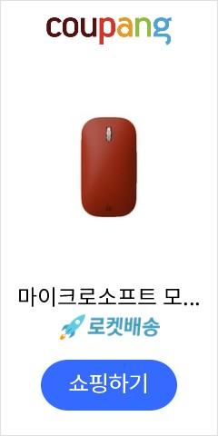 마이크로소프트 모바일 마우스 KGY-00060, 포피레드