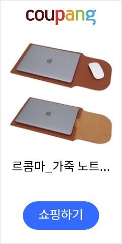 르콤마_가죽 노트북파우치 11인치 13인치 15인치 노트북케이스, 클래식브라운