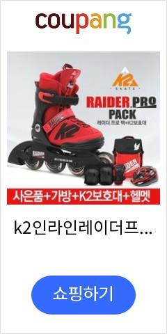 k2인라인레이더프로 팩 Radier Pro Pack K2보호대 세트상품+가방+헬멧+사은품 풀세트, 레드세트 가방 헬멧