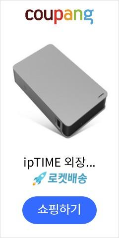 ipTIME 외장 케이스 HDD3135, HDD3135(실버)