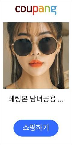 헤링본 남녀공용 반미러 틴트 선글라스 GC121 메이비5156