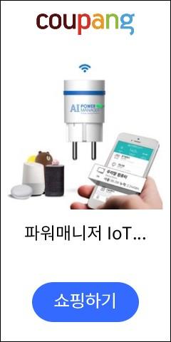 파워매니저 IoT ...