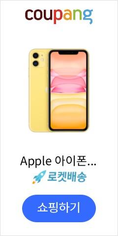 Apple 아이폰 11 공기계 128GB 6.1 디스플레이, Yellow (MWM42KH/A)