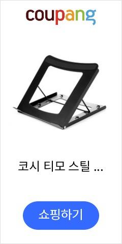 코시 티모 스틸 노트북 거치대 NS3485-RO