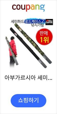 아부가르시아 세미하드로드케이스2.루어낚시대케이스.루어낚시가방.할인판매!!, 블랙