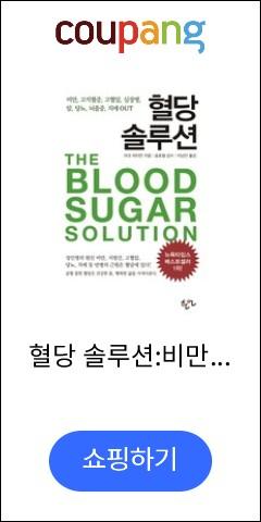 혈당 솔루션:비만 ...