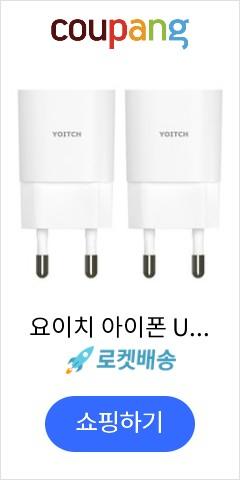 요이치 아이폰 USB 아답터 유선충전기 케이블 미포함 화이트, 2개입