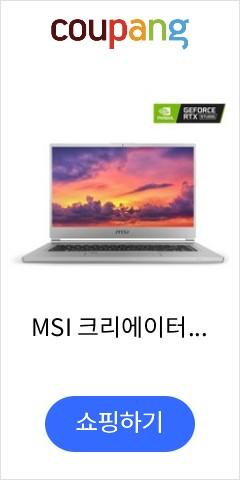 MSI 크리에이터 FHD 크리에이터 노트북 인텔 코어, 상세 설명 참조0