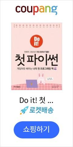 Do it! 첫 파이썬:게임하듯 배우는 나의 첫 프로그래밍 책, 이지스퍼블리싱