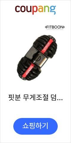 핏분 무게조절 덤벨 FB-DUM01(레드) 조절범위 2.5kg-24kg