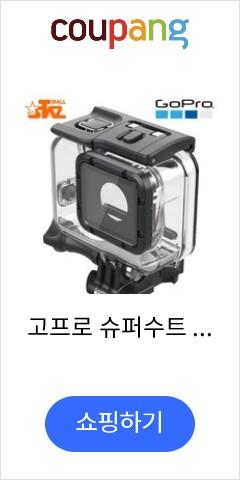 고프로 슈퍼수트 방수 하우징, GoPro