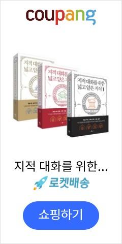 지적 대화를 위한 넓고 얕은 지식 0-2 전 3권, 웨일북