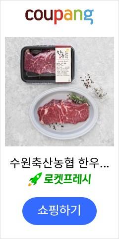 수원축산농협 한우 1등급 채끝 스테이크용 (냉장), 300g, 1개