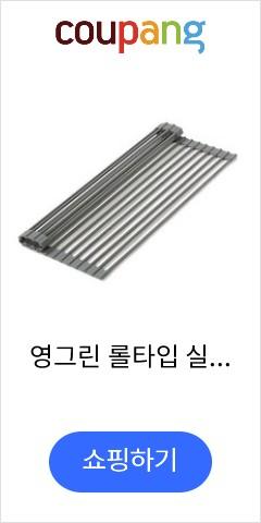 영그린 롤타입 실리콘 식기건조대, 그레이