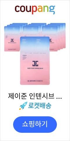 제이준 인텐시브 샤이닝 마스크팩, 1개입, 13매