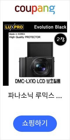 파나소닉 루믹스 DMC-LX10 보호필름 2장구성 무료배송, 단일상품