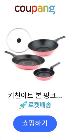 키친아트 본 핑크 후라이팬 세트, 프라이팬 + 궁중팬 + 뚜껑(28cm) + 에그팬(16cm)