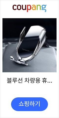 블루선 차량용 휴대폰 고속 무선충전 야마자키 S5 거치대