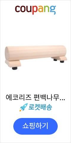 에코리즈 편백나무 발목 펌프 안마용품, 1개
