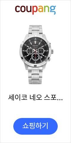 세이코 네오 스포츠 명품 남성 메탈 시계 SKS605P1 / SEIKO