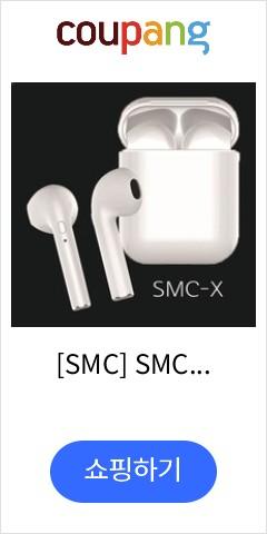 [SMC] SMC-X(블루투스이어폰)