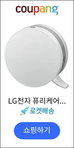 LG전자 퓨리케어 ...