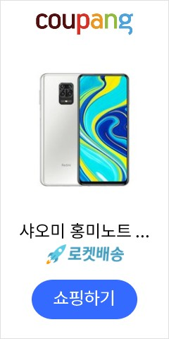 샤오미 홍미노트 9S 자급제 새상품 4+ 64GB, M2003J6A1R, 화이트