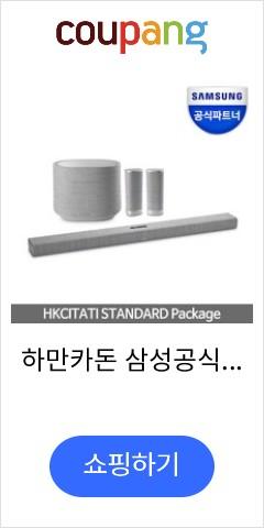 하만카돈 삼성공식파트너 CITATION STANDARD Package 3.1채널 사운드바 패키지, 하만카돈 CITATION STANDARD Package 3.1채널 사운드 바