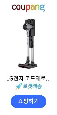 LG전자 코드제로 A9 무선청소기 A938SA, 판타지실버