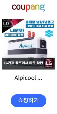 Alpicool 알피쿨 LG 정품 압축기 캠핑용 냉장고 낚시 휴대용 이동식 냉동고 T36 T50 T60, T50(50리터)