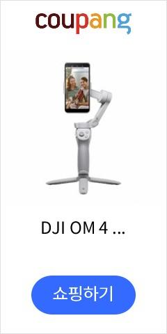 DJI OM 4 짐벌, OK100(DJI OM4)