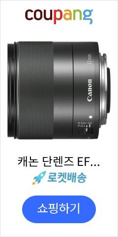캐논 단렌즈 EF-M 32mm F1.4 STM