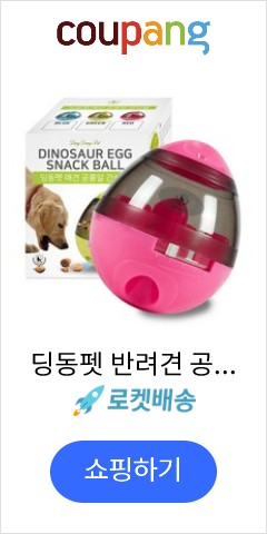딩동펫 반려견 공룡알 간식볼 9.5 x 12.5 cm, 핑크, 1개
