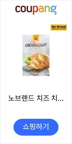 노브랜드 치즈 치킨...