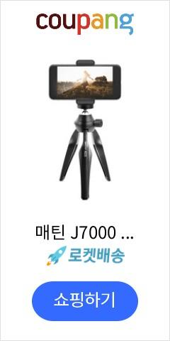 매틴 J7000 키트 스마트폰 미니삼객대 블랙, M14033