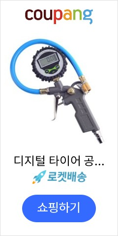 디지털 타이어 공기압 게이지 랜덤발송, 1개
