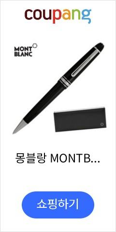 몽블랑 MONTBL...