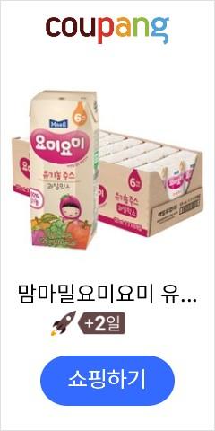 맘마밀요미요미 유기농 주스 125ml, 종합과일, 24팩