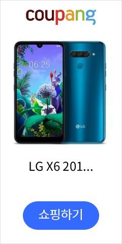 LG X6 2019 가개통 미사용 새제품 공기계 LM-X625, 뉴 모로칸 블루