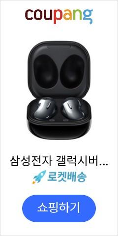 삼성전자 갤럭시버즈 라이브, SM-R180, 블랙
