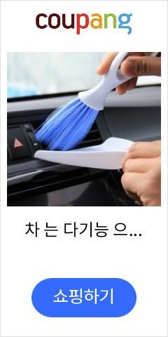 차 는 다기능 으로 청소하여 자동차 에어컨 에어컨 에어컨 브러시 브러시