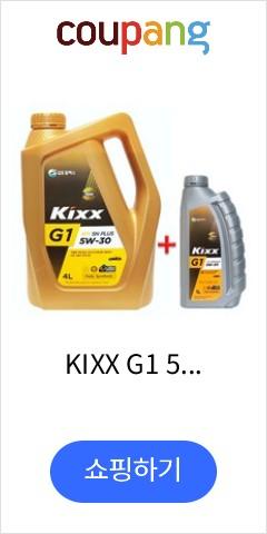 KIXX G1 5W30 SN PLUS 4L 1개 +1L 가솔린 엔진오일, KIXX G1 5W30_4L 1개 +1L★1개★