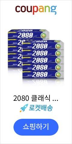 2080 클래식 치약, 170g, 10개
