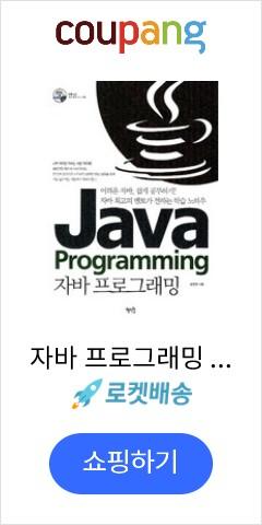 자바 프로그래밍 Java Programming:어려운 자바 쉽게 공부하기 자바 최고의 멘토가 전하는 학습 노하우, 혜지원