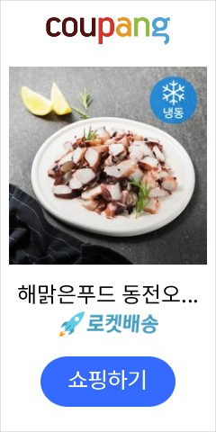 해맑은푸드 동전오족...