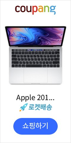 Apple 2019년 맥북 프로 터치바 13 8세대 MV992KH/A (i5-2.4GHz quad-core 8GB Mac OS SSD 256GB), 실버