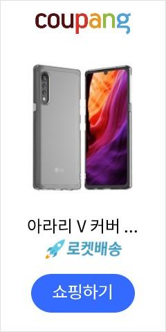 아라리 V 커버 휴대폰 케이스