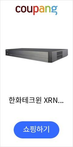 한화테크윈 XRN-410S 4채널 네트워크 NVR 녹화기