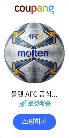 몰텐 AFC 공식 매치볼 축구공 F5V5003-A